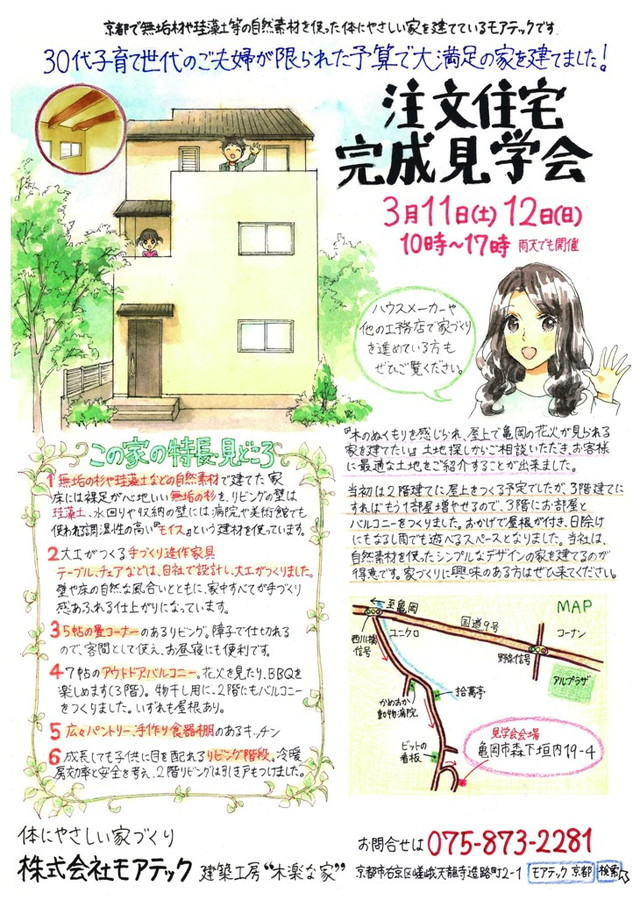 3月11日(土)12日(日)10時~17時 注文住宅完成見学会